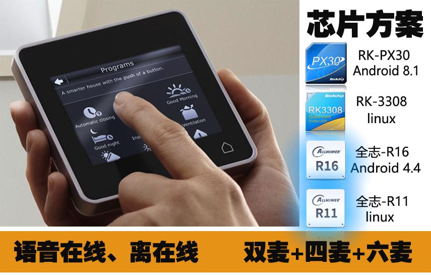 智能家居中控产品应用方案