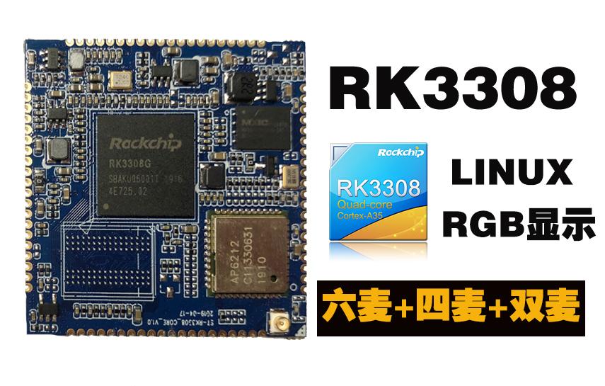 ST-RK3308-CORE