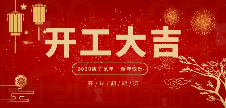 深圳市灵动高科电子有限公司开工通知