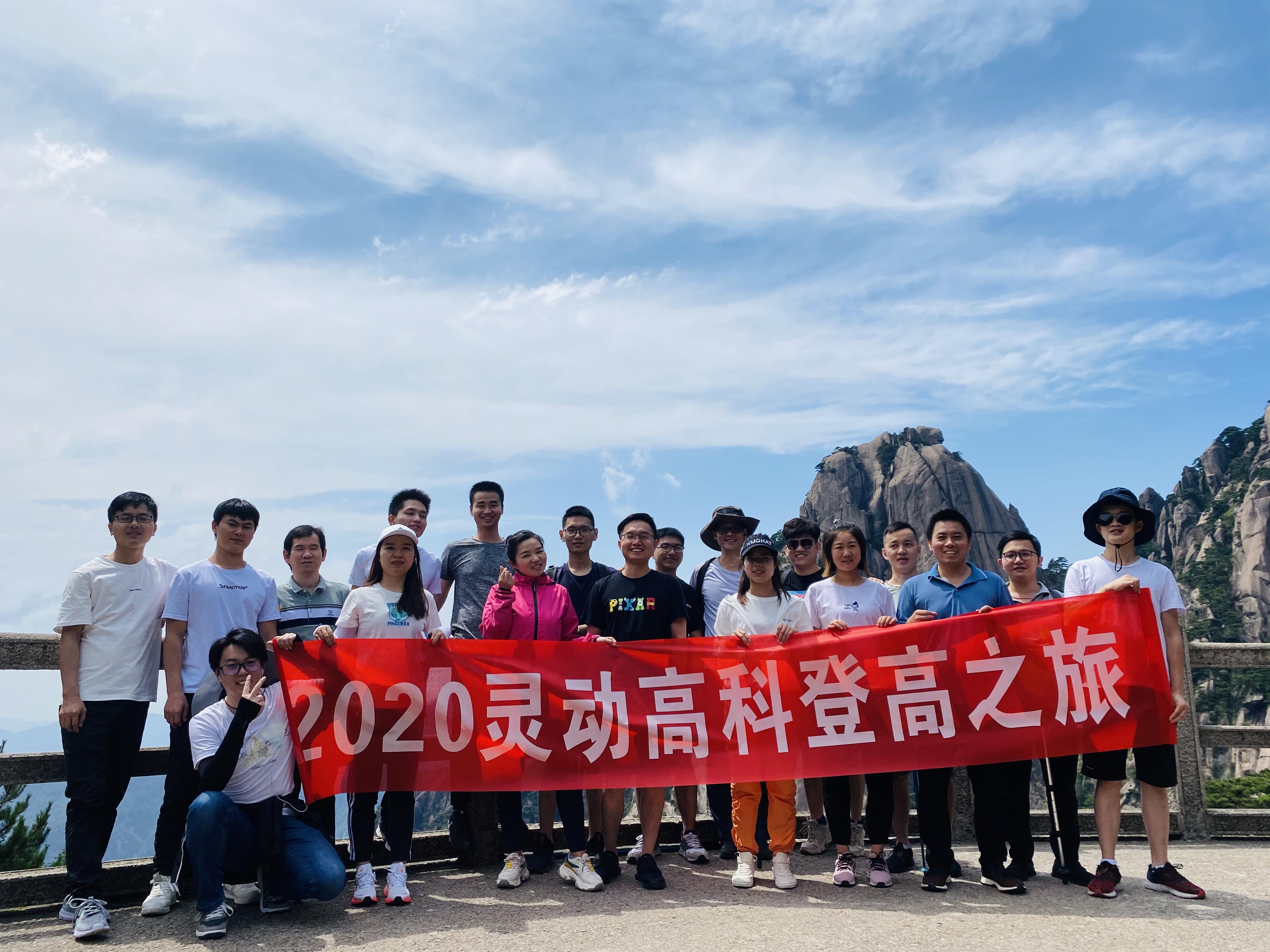 灵动高科2020黄山登高之旅