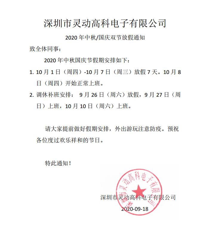 灵动高科2020年国庆节放假通知